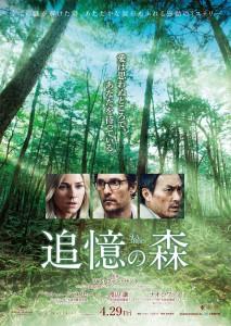 『追憶の森』ポスター