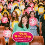 篠原涼子、親子役を演じた芳根京子を「本当の娘のようにかわいらしい」―『今日も嫌がらせ弁当』親子限定試写会に篠原涼子登壇