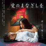 中村ゆり・片桐はいりコメント到着!―『愛のまなざしを』〈ポスター〉解禁