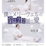 SOLO Performance ENGEKI『僕とメリーヴェルの7322個の愛』ライブ配信&アフタートーク追加決定