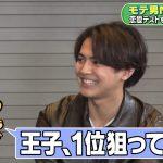 『GENERATIONS高校TV』で「モテ男No.1決定戦」を実施