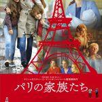 """パリで働く女たちとその家族の""""幸せ""""と""""自分""""探しの物語―『パリの家族たち』公開決定"""