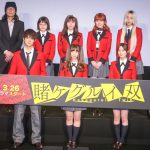 森川葵「これまでの『賭ケグルイ』が愛されてきたように、今回のキャラクターも愛していただけたら嬉しい」―ドラマ『賭ケグルイ双』完成報告イベント