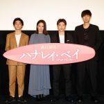 """「またいつか""""吉田さんとやりたいです""""と言っていただける女優になりたい」―『ハナレイ・ベイ』公開記念舞台挨拶にキャスト登壇"""