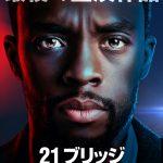 チャドウィック・ボーズマン主演&プロデュース映画『21ブリッジ』来年4月公開決定