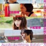 若き俳優たちが挑む衝撃作「ディストラクション・ベイビーズ」ビジュアル公開!
