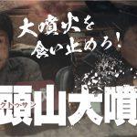 """藤岡弘、「人間力の限界の壁にどう立ち向かうか、正に今の世に問う映画」―『白頭山大噴火』〈""""オールドバージョン""""予告編〉解禁"""