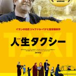 勇気とユーモアに満ち溢れた奇跡の人生讃歌―ベルリン国際映画祭金熊賞受賞『人生タクシー』来年4月公開