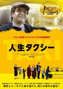 『人生タクシー』ティザービジュアル
