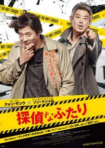 『探偵なふたり』ポスター