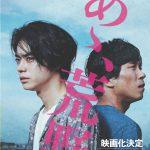 菅田将暉×ヤン・イクチュンW主演『あゝ、荒野』原作小説が映画版ビジュアル使用の特別帯で期間限定発売!