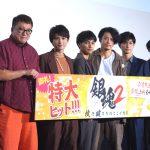 吉沢亮、小栗旬のLINEに「俺幸せだなって思います」―『銀魂2 掟は破るためにこそある』大ヒット記念イベントに男性キャスト勢ぞろい