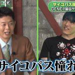 『GENERATIONS高校TV』島田秀平をゲストに「サイコパス診断科」を実施