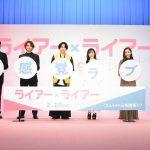 SixTONES・松村北斗「ウソを描くことで純粋さや素直さにもスポットライトを当てた作品」―『ライアー×ライアー』完成報告イベント