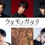 新曲6曲で綴るプロジェクト最新作『ウタモノガタリ-CINEMA FIGHTERS project-』豪華キャスト決定