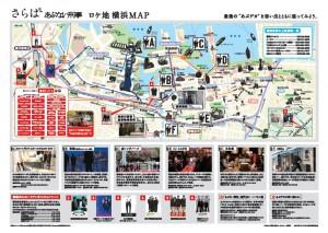 『さらば あぶない刑事』ロケ地巡り (2)