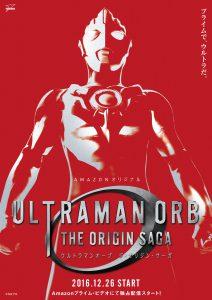 「ウルトラマンオーブ THE ORIGIN SAGA」ティザーポスター