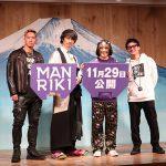 斎藤工「これからの日本の映画作りに大きな一石を投じる作品」―『MANRIKI』公開直前イベント