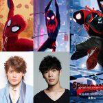 小野「マーベルヒーローになる事が声優としての1つの夢だった」―『スパイダーマン:スパイダーバース』〈日本語吹替版キャスト〉決定