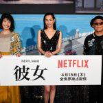 水原希子「心も身体も離れられなかった」―Netflix映画『彼女』配信直前イベント