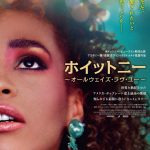 世界を熱狂させたアメリカ・ポップシーン史上最高の歌姫ホイットニー・ ヒューストンの知られざる素顔に迫る―『ホイットニー~オールウェイズ・ラヴ・ユー~』公開決定