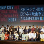 「SKIPシティ国際Dシネマ映画祭2018」作品募集まもなく開始