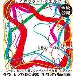 アートディレクター千原徹也が12人の監督たちの想いを表現!―『DIVOC-12』〈ティザービジュアル&ムービングロゴ〉解禁