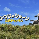 「ひつじのショーン」や「こひつじのティミー」の動画をYouTubeで楽しもう!―「ひつじのショーン公式チャンネル」日本版開設!
