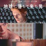 デヴィッド・ボウイ主演のSF映画「地球に落ちて来た男」予告編解禁