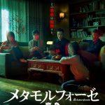 韓国で初登場No.1を記録したスリラー映画『メタモルフォーゼ/変身』日本公開決定!〈予告編&アートワーク〉解禁