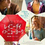 恋の魔法がNYの街に降りそそぐ甘くて苦いロマンチック・コメディ―『レイニーデイ・イン・ニューヨーク』〈予告編&ポスター〉解禁