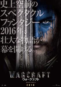 『ウォークラフト』ファーストビジュアル(人間)