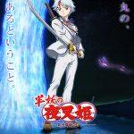 TVアニメ『半妖の夜叉姫』弐の章、2021年秋に放送開始