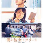 西村まさ彦、佐藤隆太ら追加キャストを発表!―『僕と彼女とラリーと』〈予告映像&ポスター〉発表