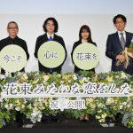 有村架純、本作は「花束のように心に灯をくれる物語」―『花束みたいな恋をした』公開初日イベント