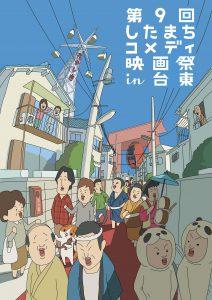 第9回したまちコメディ映画祭in台東