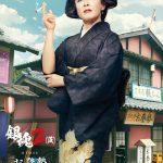 キムラ緑子がお登勢役で出演!「罵倒シーンもアクションシーンもやらせていただいた」―『銀魂2(仮)』新キャスト発表