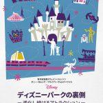 Disney+『ディズニーパークの裏側 ~進化し続けるアトラクション』〈予告編&ビジュアル〉解禁