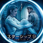 Netflixドラマ「ナルコス」のチームが贈る、興奮の近未来アクションドラマ『スターシップ9』8月公開決定