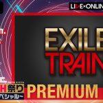EXILEデビュー日9.27にグループの垣根を超えた一夜限りのプレミアムライブを開催!―LDHの配信ライブ『LIVE×ONLINE IMAGINATION』追加公演決定