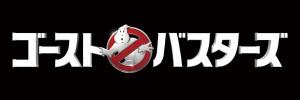 『ゴーストバスターズ』ロゴ