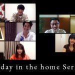 """行定勲監督と豪華キャストが贈る""""完全リモート映画""""―『A day in the home Series』6・6配信開始"""
