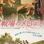 戦場に響く小さな歌声が起こした大きな奇跡―ZE:Aイム・シワン初主演「戦場のメロディ」10月公開決定