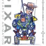 「トイ・ストーリー」の世界観を思う存分味わえる!「ピクサー展」3月日本上陸!