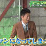 島田秀平がGENERATIONSをサイコパス診断で丸裸に!―『GENERATIONS高校TV』で「サイコパス診断科」を実施