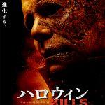 業火の中から悪夢が再び…!―『ハロウィン KILLS』〈特報映像&ビジュアル〉解禁