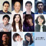 吉高由里子×横浜流星W主演の最高純度のラブストーリー―『きみの瞳が問いかけている』〈第2弾キャスト〉発表