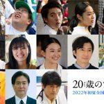 『20歳のソウル』〈追加キャスト〉発表!神尾楓珠演じる主人公の恋人役に福本莉子