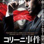 国家を揺るがした世界的ベストセラーを映画化!―現役弁護士が放つリーガル・サスペンス『コリーニ事件』6月公開決定