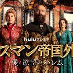 史実に基づく世紀の愛憎劇・・・世界90の国と地域が熱狂したトルコドラマ最終章『オスマン帝国外伝 ~愛と欲望のハレム 』シーズン4がHuluに登場